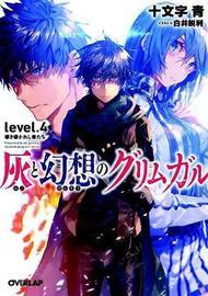 Grimgar of Fantasy and Ash: Light Novel Vol. 4 by Ao Jyumonji