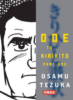 Ode to Kirihito: Part 1 by Osamu Tezuka