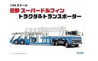 Fujimi: 1/24 Hino Super Dolphin Tractor & Transporter - Model Kit
