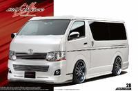 Aoshima 1/24 Silkblaze TRH200V Hiace VerIII'10 (Toyota) - Scale Model