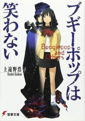 Boogiepop Omnibus Vol. 1-3 (Light Novel) by Kouhei Kadono image