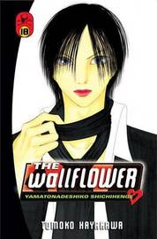 The Wallflower, Volume 18: Yamatonadeshiko Shichihenge by Tomoko Hayakawa image