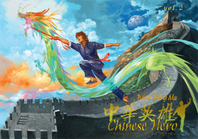 Chinese Hero: Tales Of The Blood Sword: v. 2 by Ding Kin Lau