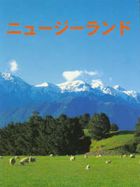 New Zealand: Japanese Edition by Warren Jacobs