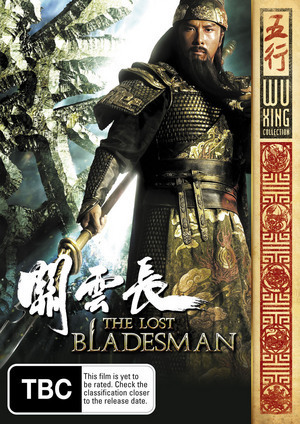 The Lost Bladesman on DVD