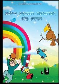 English Picture Dictionary for Children by My Ebook Publishing House