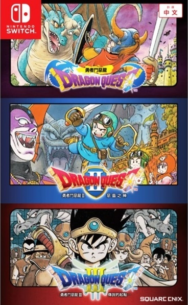 Dragon Quest I, II & III Collection for Switch