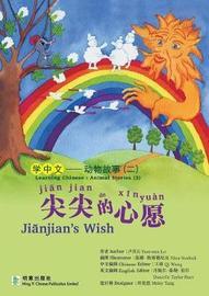 Jianjian's Wish by Yuet-Wan Lo