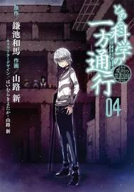A Certain Scientific Accelerator: Vol. 4 by Kazuma Kamachi