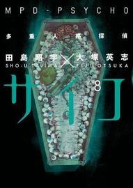 Mpd-psycho Volume 8 by Eiji Otsuka image