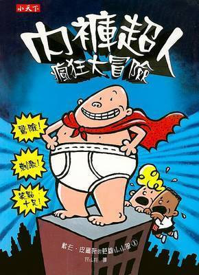 The Adventures of Captain Underpants by Dave A Pilkey