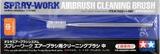 Tamiya: Airbrush Cleaning Brush - Standard