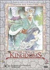 Twelve Kingdoms Vol 5  - Forgotten on DVD