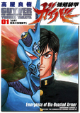 Guyver (Manga) Vol. 01 by Yoshiki Takaya