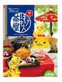 Pokemon: Tea House at the Mountain Pass - Mini-Figure (Blind Box)