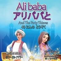 Alibaba and the Forty Thieves アリババと 4&#65 by 12