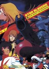 Star Blazers Series 1: Quest For Iscandar Collection (5 Disc Box Set) on DVD
