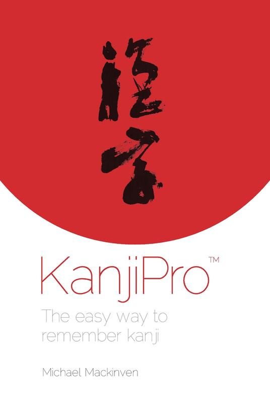 KanjiPro by Michael Mackinven