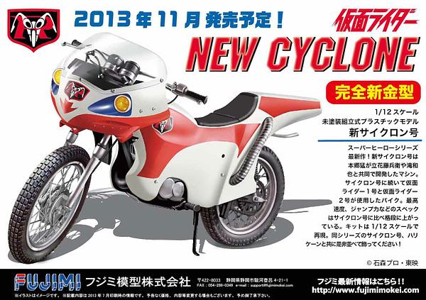 Fujimi: 1/12 New Cyclone - Model Kit