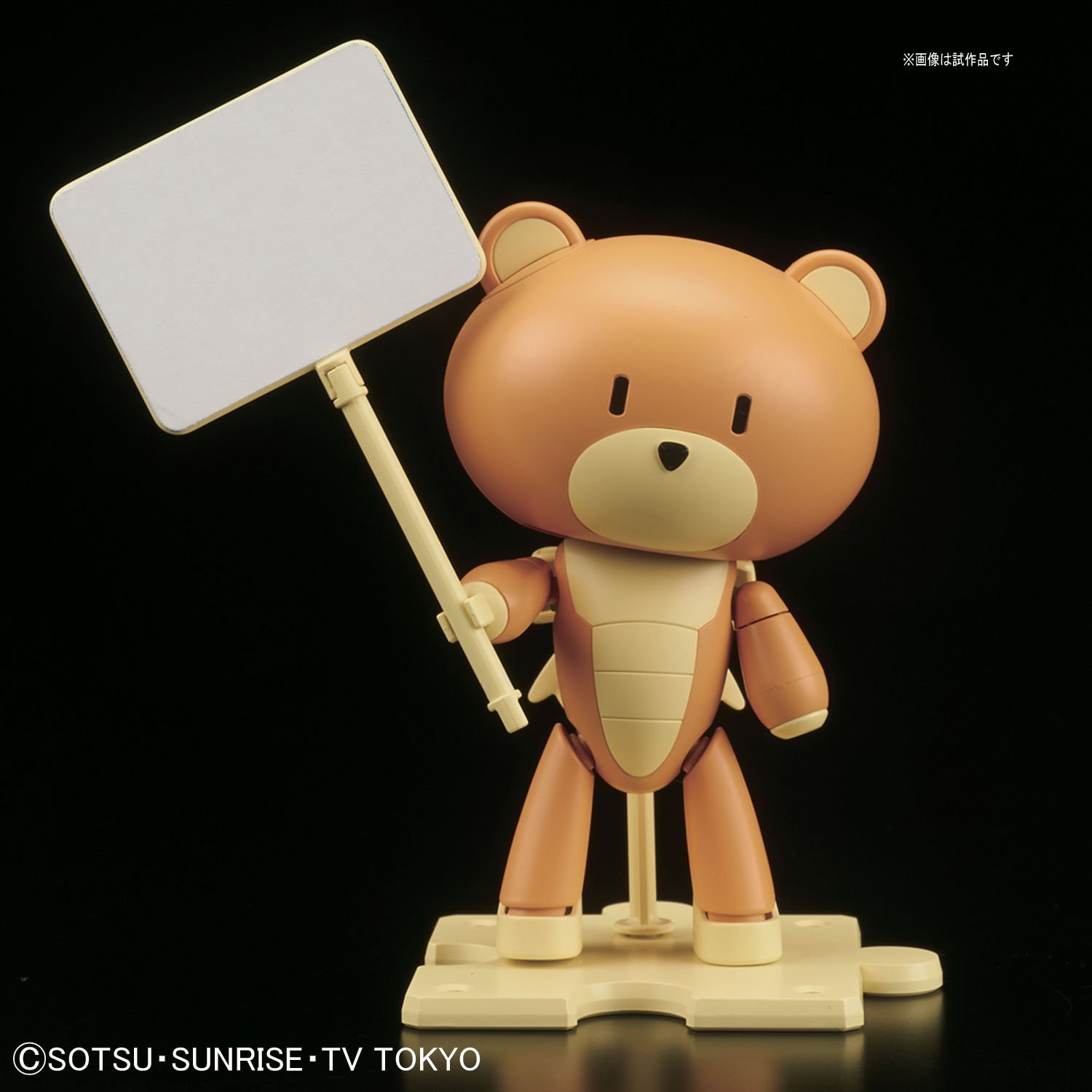 HGPG 1/144 Petit'gguy (Rusty Orange) - Model Kit image