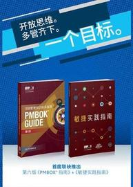 A Guide to the Project Management Body of Knowledge (PMBOK (R) Guide) and Agile Practice Guide Bundle (Simplified Chinese Edition) by Project Management Institute