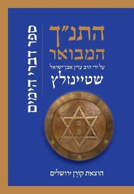 Hatanakh Hamevoar with Commentary by Adin Steinsaltz by Adin Steinsaltz