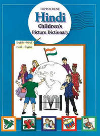 Hindi Children's Picture Dictionary image