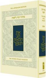 Koren Sacks Pesah Mahzor by Jonathan Sacks