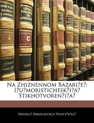 Na Zhiznennom Bazarie: Iumoristicheskia Stikhotvorenia by Nikola Nikolaevich Venttsel image