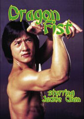 Dragon Fist on DVD