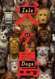 Isle Of Dogs on Blu-ray