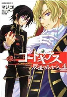 Code Geass, Volume 4 by Goro Taniguichi