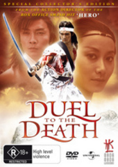 Duel To The Death on DVD