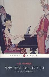 The Curious Case of Benjamin Button and Other Jazz Age Stories by F.Scott Fitzgerald