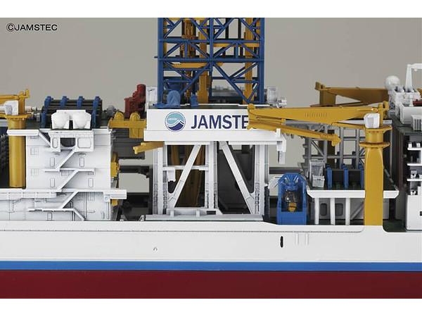 "1/700 Deep Sea Drilling Vessel ""Chikyu"" - Model Kit image"