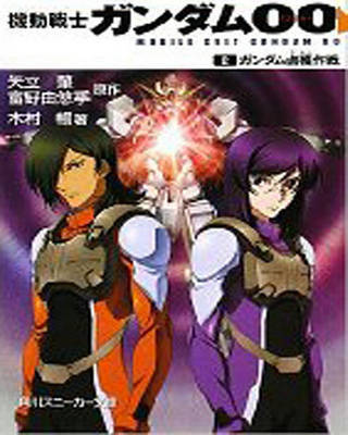 Gundam 00 Lite Novel: v. 2 by Noboru Kimura