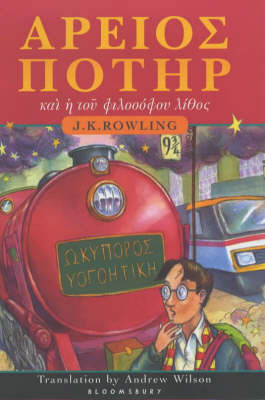 Harry Potter and the Philosopher's Stone: Ancient Greek Edition by J.K. Rowling