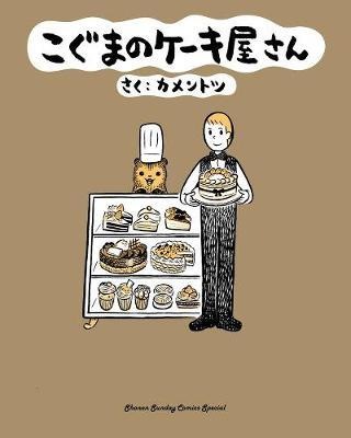 Baby Bear's Bakery, Volume 1 by KamenTotsu