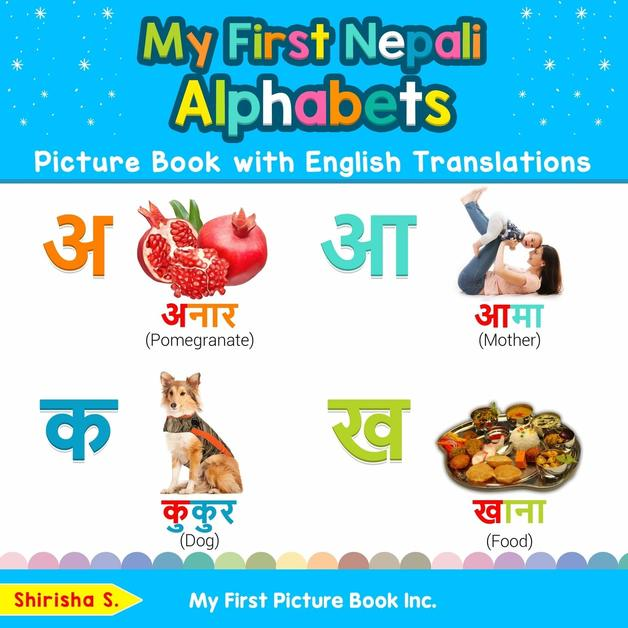 My First Nepali Alphabets Picture Book with English Translations by Shirisha S