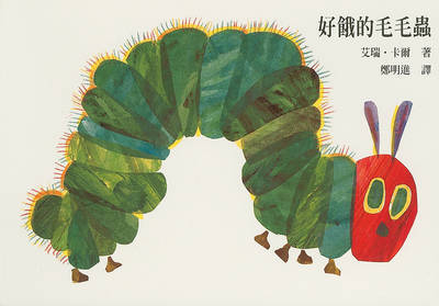 The Very Hungry Caterpillar by Eric Carle