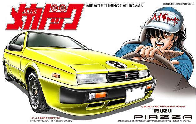 Fujimi: 1/24 Yoroshiku Mechadoc: High Geared Piazza - Model Kit