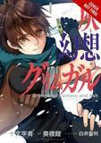 Grimgar of Fantasy and Ash, Vol. 2 (manga) by Ao Jyumonji
