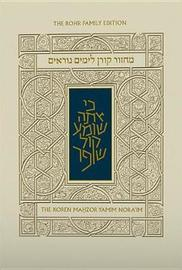 Koren Yamim Noraim Mahzor by Koren Publishers