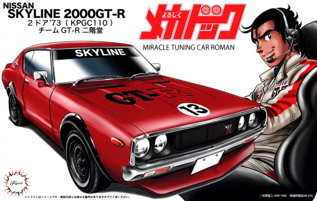 Fujimi: Nissan Skyline GT-R 2 Door '73 (KPGC110) - Model Kit