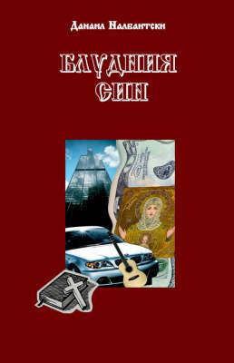 Bludnia Sin (The Prodigal Son) by Danail Nalbantsky