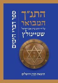 Hatanakh Hamevoar with Commentary by Adin Steinsaltz by Adin Steinsaltz image