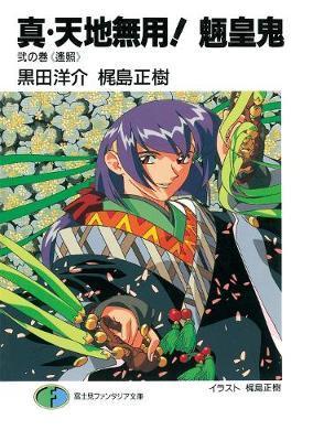 True Tenchi Muyo! (Light Novel) Vol. 2 by Masaki Kajishima