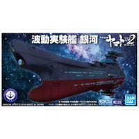Mecha Collection Wave Motion Experimental Ship Ginga - Model Kit