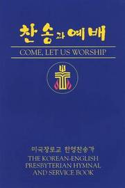Come, Let Us Worship by Presbyterian Publishing Corporation