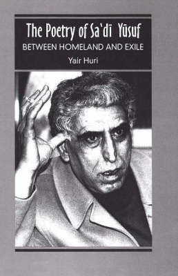 The Poetry of Sa'di Yusuf by Yair Huri image